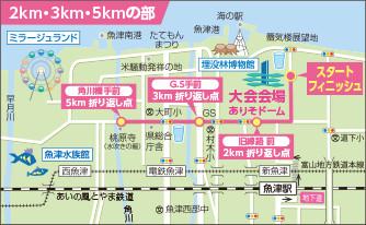 2km・3km・5kmの部コースマップ