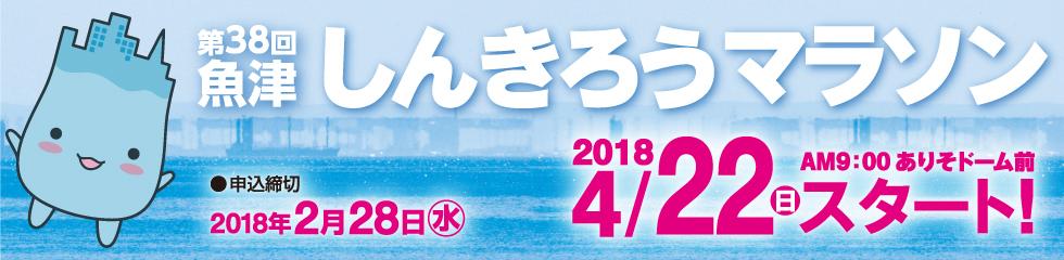 第38回魚津しんきろうマラソン【公式】