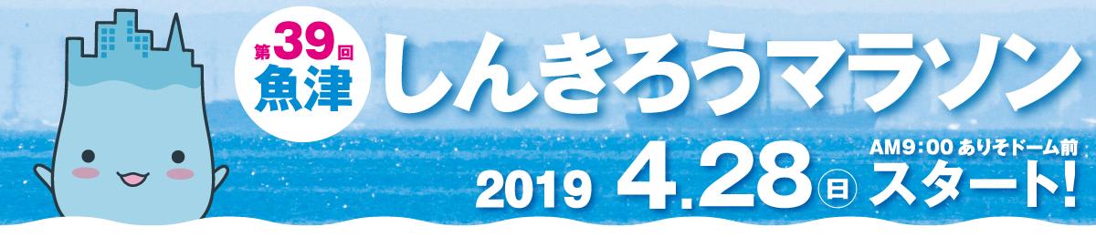 第39回魚津しんきろうマラソン【公式】
