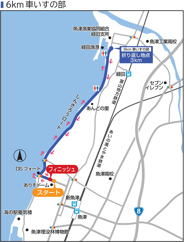 6km車いすの部コースマップ