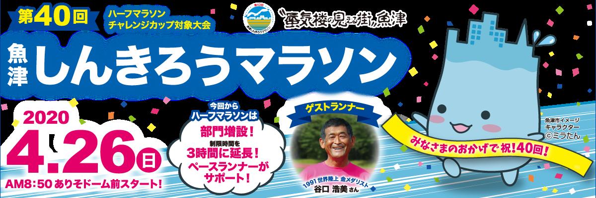 第40回魚津しんきろうマラソン【公式】