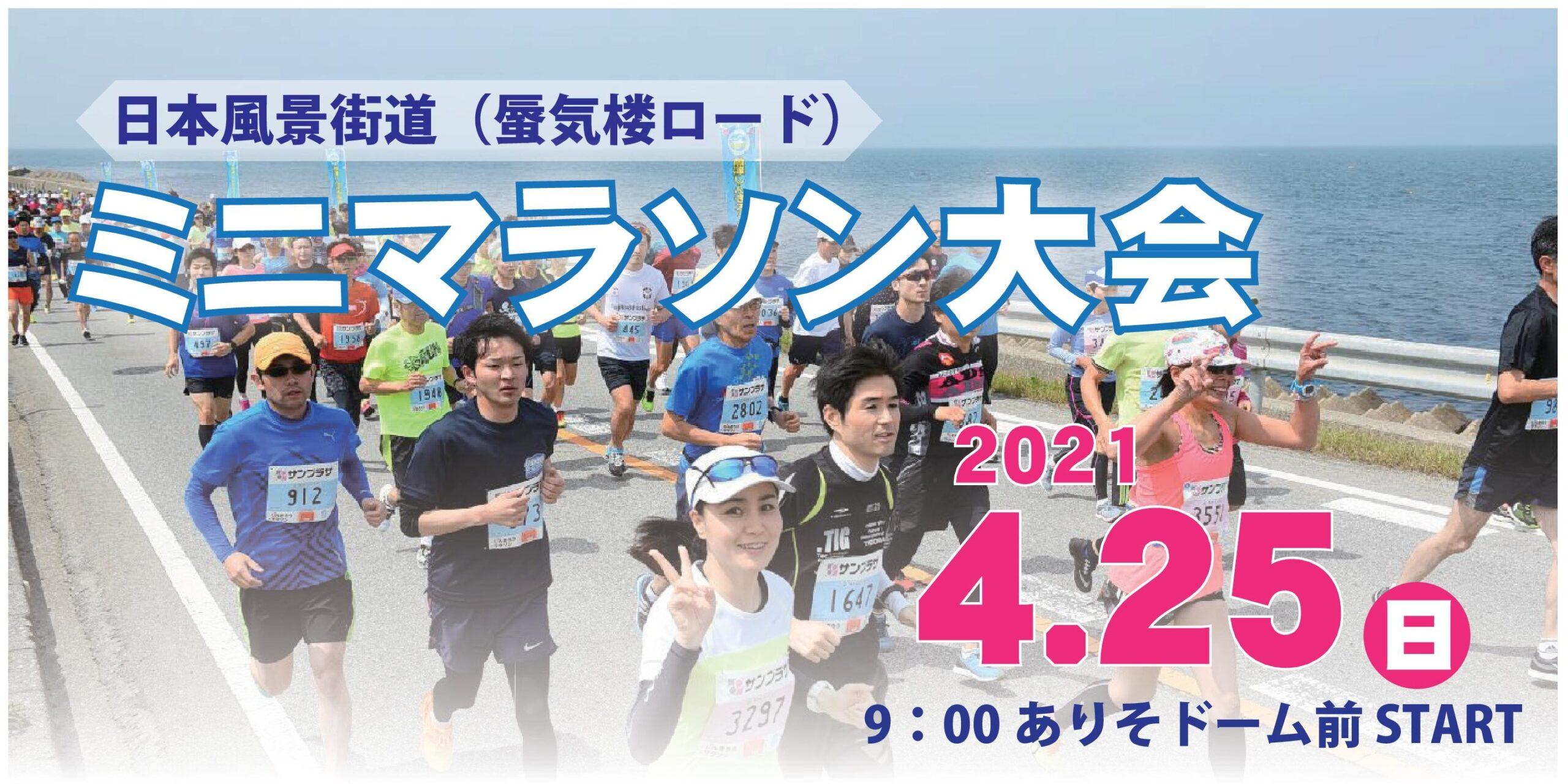 日本風景街道(蜃気楼ロード)ミニマラソン